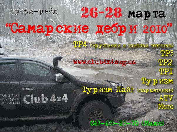 экстремальные соревнования на внедорожниках Самарские дебри 20100